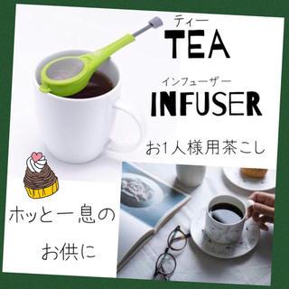 ティーインフューザー☆茶こし☆紅茶☆お茶(茶)