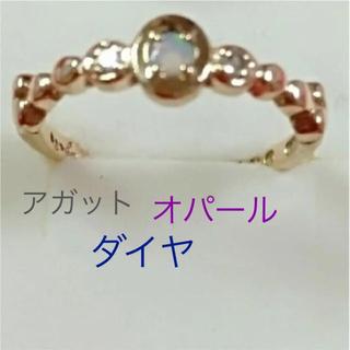 アガット(agete)の♡ アガット ♡ K10 ♡ ダイヤ ♡ オパール(リング(指輪))