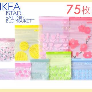 イケア(IKEA)のIKEA ジップロック 75枚(収納/キッチン雑貨)