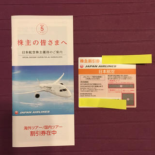 JAL(日本航空) - JAL 株主優待