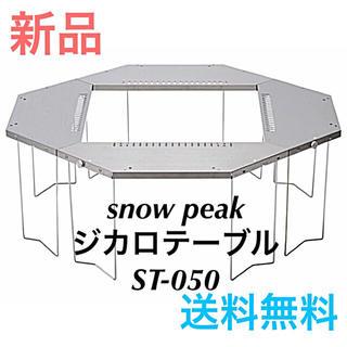 スノーピーク(Snow Peak)の新品 スノーピーク ジカロテーブル ST-050 snowpeak(テーブル/チェア)