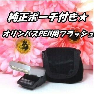 OLYMPUS - ★うれしい純正ポーチ付き★オリンパス PEN用純正外付けフラッシュ