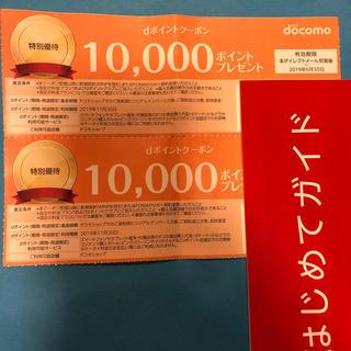エヌティティドコモ(NTTdocomo)のdocomo ドコモ クーポン券 2枚(その他)