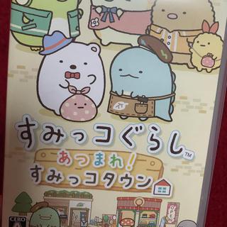 Nintendo Switch - すみっコぐらし あつまれ すみっコタウン