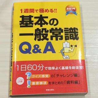 本     「一般常識   Q & A」(ノンフィクション/教養)