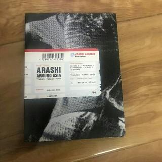 嵐 - 嵐 ARASHI AROUND ASIA 初回限定盤 3DVD 国内正規品