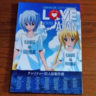 東日本大震災義援チャリティ同人誌LOVE ACROSS JAPAN~日本中に愛を