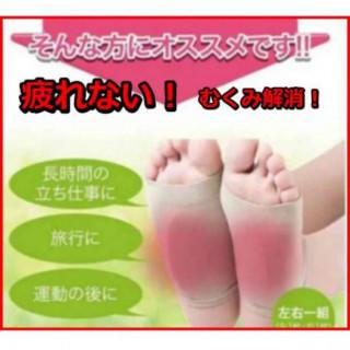 【快適!疲れない!】サポーター 衝撃吸収 足裏 足底の痛みを解消 左右セット