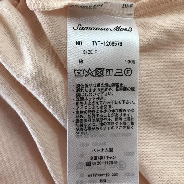 SM2(サマンサモスモス)のギャザー入りタンクトップ 新品 レディースのトップス(タンクトップ)の商品写真