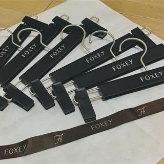 フォクシー(FOXEY)のフォクシー ボトムス用ハンガー 6本セット(その他)