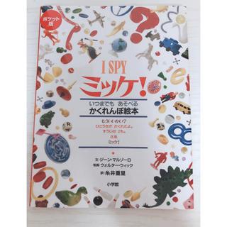 ショウガクカン(小学館)のミッケ!(ポケット版)(絵本/児童書)