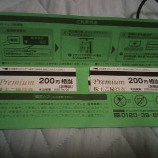 パーク24 株主優待券 1万円分 2(その他)