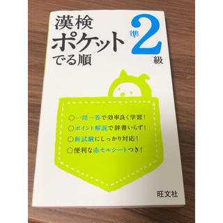 オウブンシャ(旺文社)の漢検ポケットでる順準2級(語学/参考書)