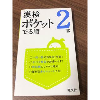 オウブンシャ(旺文社)の漢検ポケットでる順2級(語学/参考書)
