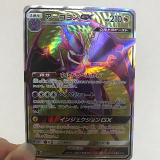 ポケモン(ポケモン)の【新品未使用】ポケモンカード アーゴヨンGX(カード)