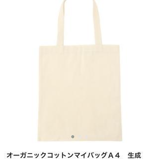 ムジルシリョウヒン(MUJI (無印良品))の無印良品 オーガニックコットンマイバッグ(トートバッグ)