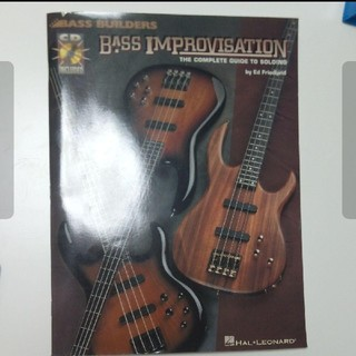 bass improvisation Ed Friedland ベース アドリブ