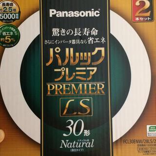 パナソニック(Panasonic)の2本入り パルック プレミア 30形 ナチュラル(天井照明)