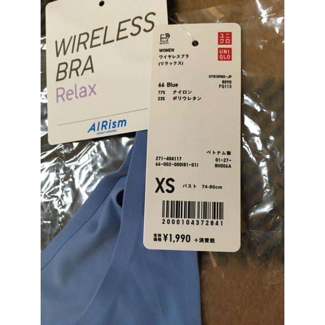 UNIQLO(ユニクロ)の新品タグ付き ユニクロ ワイヤレスブラ リラックス XSサイズ 66ブルー レディースの下着/アンダーウェア(ブラ)の商品写真