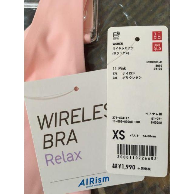 UNIQLO(ユニクロ)の新品タグ付き ユニクロ ワイヤレスブラ リラックス XSサイズ ピンク色 レディースの下着/アンダーウェア(ブラ)の商品写真