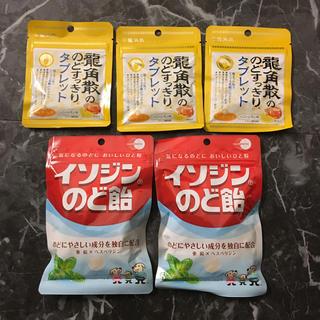 イソジンのど飴   龍角散のどすっきりタブレット(菓子/デザート)