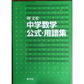 オウブンシャ(旺文社)の旺文社  中学数学公式・用語集  【送料込】(語学/参考書)