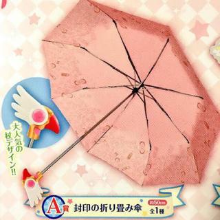BANDAI - カードキャプターさくら 一番くじ A賞 折りたたみ傘