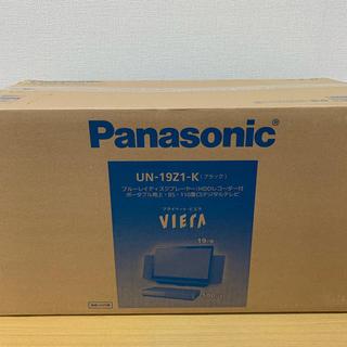 パナソニック(Panasonic)の【最終値下】Panasonic UN-19Z1 プライベートVIERA(テレビ)