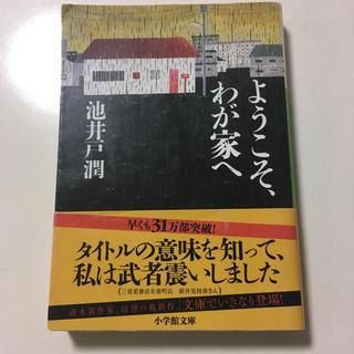 ショウガクカン(小学館)の「ようこそ、わが家へ」池井戸潤(文学/小説)