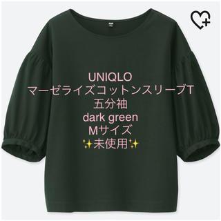 UNIQLO - マーゼライズコットンギャザースリーブT ダークグリーン M 未使用✨ ユニクロ