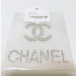 シャネル(CHANEL)のシャネル キラキラステッカー (各種パーツ)