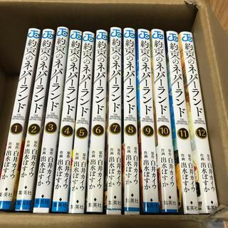 集英社 - 約束のネバーランド 1〜12巻
