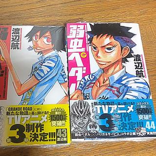 アキタショテン(秋田書店)の弱虫ペダル  43〜44巻(少年漫画)