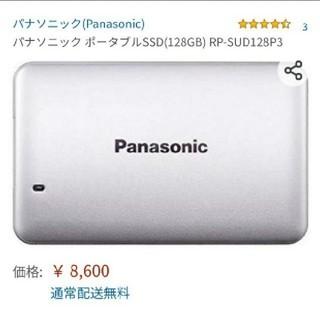 パナソニック(Panasonic)のpanasonic ポータブルSSD(PC周辺機器)