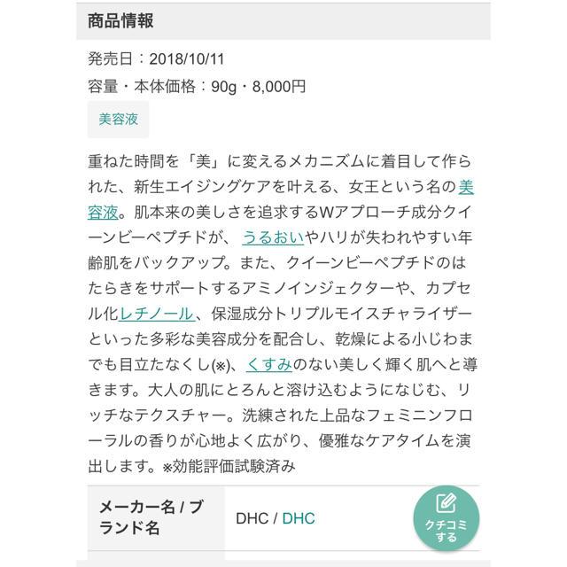 DHC(ディーエイチシー)のDHCクイーンオブセラム コスメ/美容のスキンケア/基礎化粧品(美容液)の商品写真