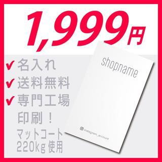 名入れ可 シンプルなアクセサリー台紙 アッシュ1999 100枚(カード/レター/ラッピング)