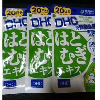 ディーエイチシー(DHC)のDHC はとむぎエキス20日 3袋(その他)