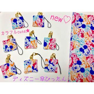 新作♡ ディズニー傘ぴったん  傘ホルダー  雨の日便利グッズ ハンドメイド(傘)
