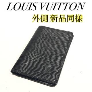 ルイヴィトン(LOUIS VUITTON)の正規品 外側新品同様 エピ 名刺入れ パスケース ノワール(名刺入れ/定期入れ)