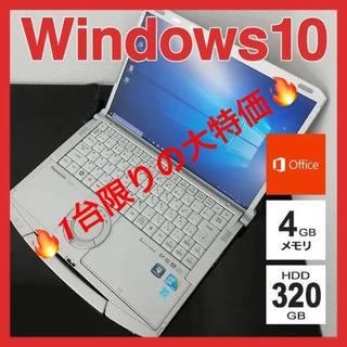 パナソニック(Panasonic)の①⑦⑧★ パナソニック B5 ノートPC Win10 i5 4GB 320GB(ノートPC)