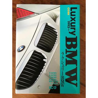 ビーエムダブリュー(BMW)のラクシュリーBMW(趣味/スポーツ/実用)