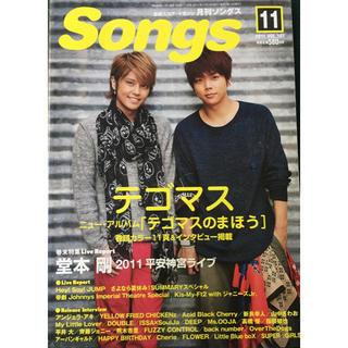songs テゴマス
