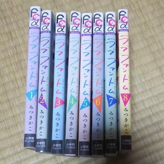 ショウガクカン(小学館)のラブファントム☆1~8巻☆全巻セット☆みつきかこ(全巻セット)