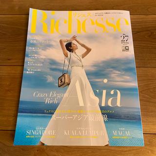コウダンシャ(講談社)のRichesse リシェス No.27 SPRING ISSUE (ファッション)