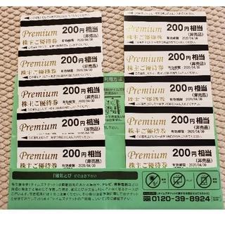 タイムズチケット 200円×10枚 パーク24(その他)