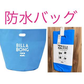 ビラボン(billabong)の防水バック★ビラボン BILLABONG ウエットバック 防水バケツ ブルー(サーフィン)