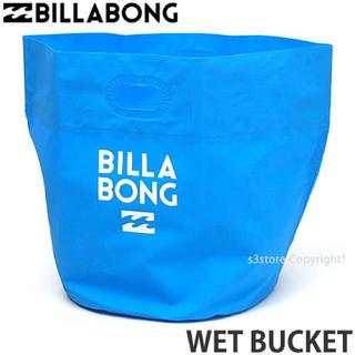 ビラボン(billabong)の新品!BILLABONGビラボン☆防水バケツ ウエットバッグ ブルー(サーフィン)