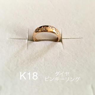 K18 ダイヤピンキーリング(リング(指輪))
