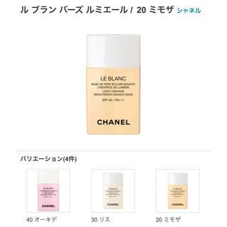 シャネル(CHANEL)のCHANEL✴︎ルブラン バーズ ルミエール(化粧下地)