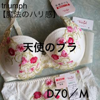 Triumph - 【新品タグ付】triumph/天使のブラ♡D70M